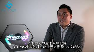〜 3DPhantom 3D Hologram Display 〜世界で1番インパクトのある体験型インフラ