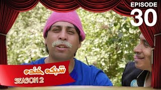 Shabake Khanda - Season 2 - Ep.30 / شبکه خنده - فصل دوم - قسمت  سی ام