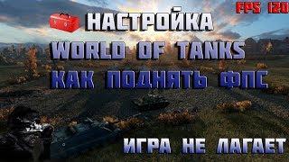 Настройка world of Tanks как поднять фпс