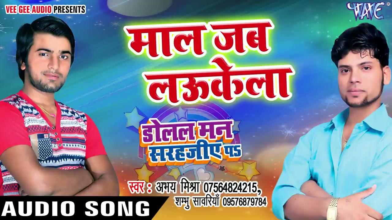 माल जब लउकेला_Maal Jab Laukela_Dolal Man Sarhejiye Par_$Shambhu Sanwariya_Bhojpuri Hit Song