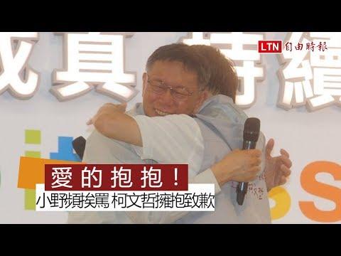愛的抱抱!小野頻挨罵 柯文哲兩度擁抱致歉