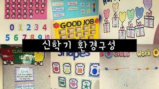 유치원 어린이집 신학기 준비_벽면 환경구성(재료, 구성…