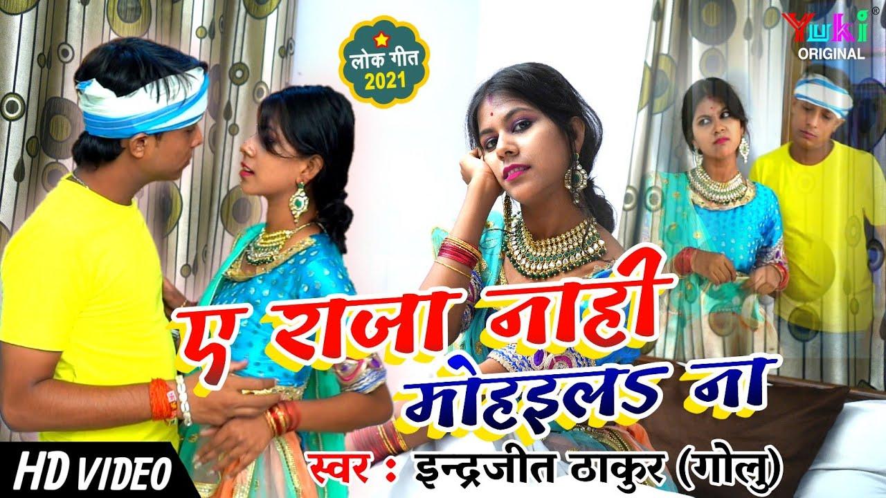 भोजपुरी हॉट सांग | राजा नाही  मोहईला ना | Raja Naahi Mohaila Na | Indrajeet Thakur Golu | Video