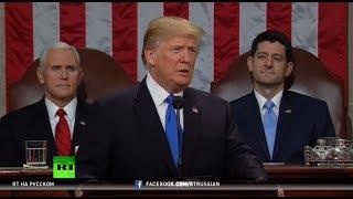 В обращении к конгрессу Трамп назвал Россию и Китай соперниками США