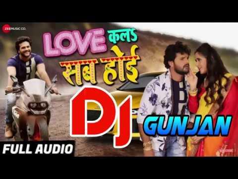 Khesari Lal का NEW Dj Song  :  लव कला सब होई  : Jab Jab Kahabu Tab Hoi Love Kala Sab Hoi