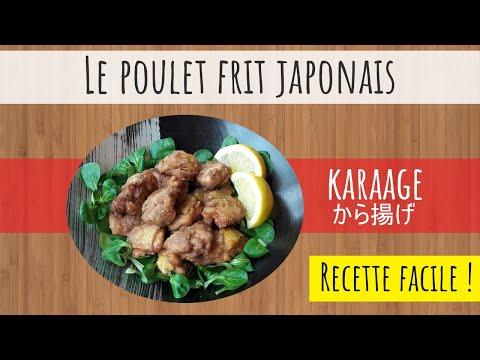 recette-de-poulet-frit-japonais---karaage-から揚げ