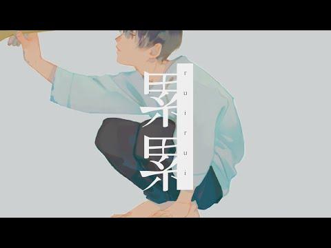 累累 - いゔどっと MV