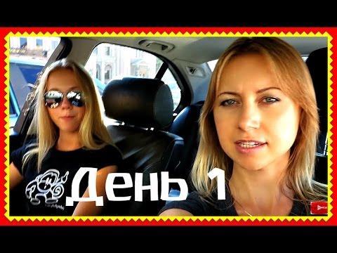 НЕДЕЛЯ ВЛОГОВ: День 1/ Делаем паспорт, лечим зубы, учим маму снимать vlog