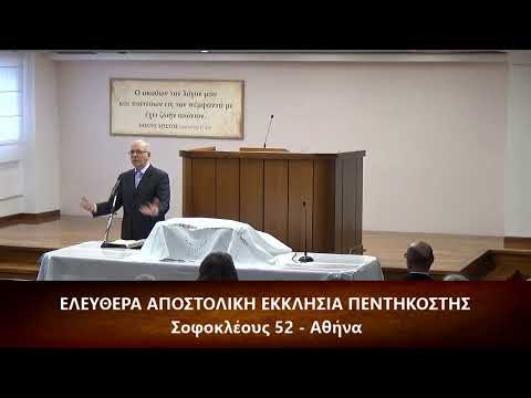 Επιστολή Προς Κορινθίους Α΄ κεφ. ζ΄ (7) 11-16 // Σπύρος Φέγγος