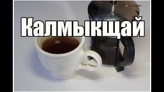 Калмыкщай / Kalmyk tea | Видео Рецепт