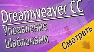 Dreamweaver CC. Как применять шаблоны в Dreamweaver CC