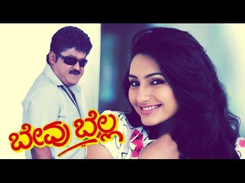 Bevu Bella – ಬೇವು ಬೆಲ್ಲ   Kannada Romantic Movies Full   Jaggesh Kannada movies Full   Upload 2017