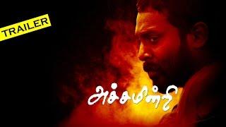 Achamindri Official Trailer #1 | Vijay Vasanth, Samuthirakani | P.Rajapandi | Premgi