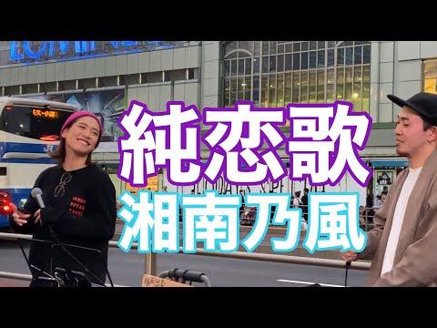 ⦅acane cover⦆純恋歌/湘南乃風 3/22