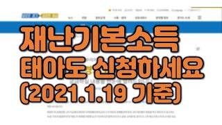 제2차 경기도 재난기본소득, 온라인신청 3월14일까지,…
