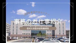 信州大学医学部附属病院事務のお仕事紹介動画