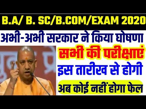 University Exam 2020 L B.A/B.Sc /B.Com New Exam Date 2020 L B.A/B.Sc /B.Com New Time Table 2020