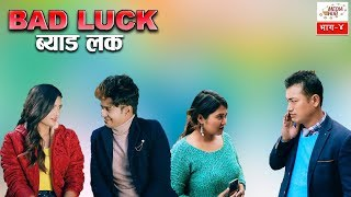 Bad Luck, Episode-4, 6-January -2019, By Media Hub Official Channel