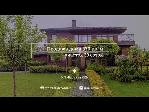 Продажа дома 870 кв. м, 30 соток в КП «Барвиха 21»