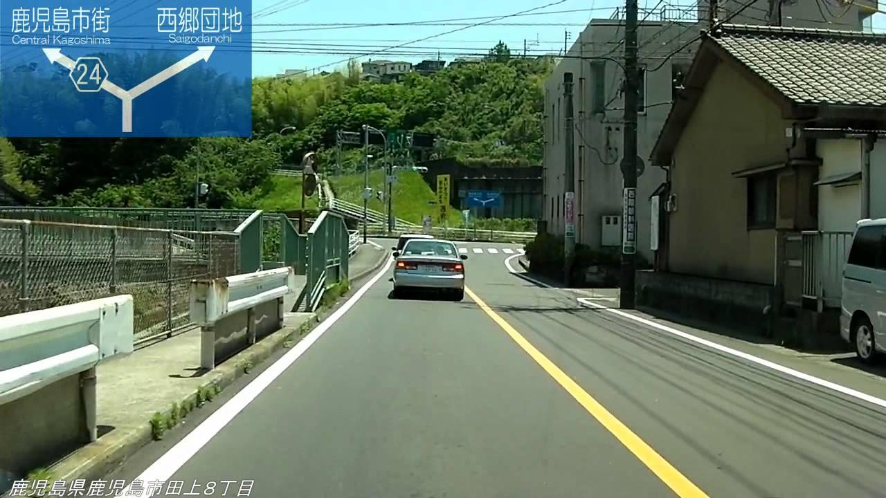 等速]鹿児島県道24号線 鹿児島東...