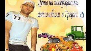Греция Салоники. Цены на подержанные автомобили Greece Thessaloniki used cars prices ᴴᴰ(Греция на русском. ✓ Стать партнером Youtube- http://www.air.io/?page_id=1432&aff=195 ✓ Наш сайт- http://love-greece.ru ✓ Мой второй канал..., 2014-02-04T09:00:02.000Z)