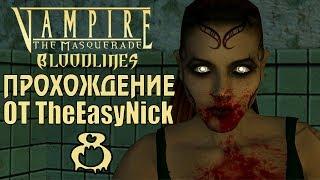 Vampire: The Masquerade: Bloodlines. Прохождение. #8. Искатели могил.