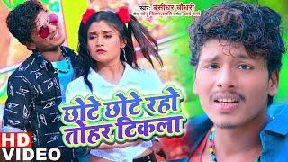 Bansidhar Chaudhary का नया वीडियो गाना 2021 | छोटे छोटे रहो तोहर टिकला | Bansidhar New Maithili Song