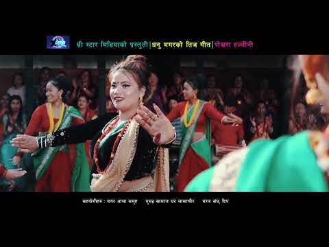 New Nepali Teej Geet 2075 ''तिमि नाचे पोखरा हल्लीनी''  Dhanu Magar, Bhabikala Gharti Magar