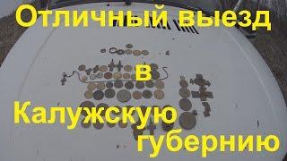 Поиск монет в Калужской области. Классные фундаменты для шурфа.