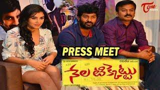 Nela Ticket Movie Press Meet || Ravi Teja || Malvika Sharma || Kalyan Krishna || TeluguOne