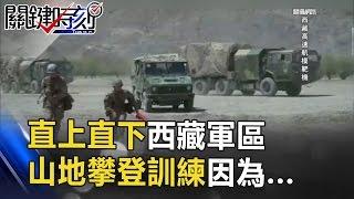 哭惹!直上直下西藏軍區展開山地攀登訓練 是因為... 關鍵時刻 20170511-6 黃創夏 朱學恒 王瑞德