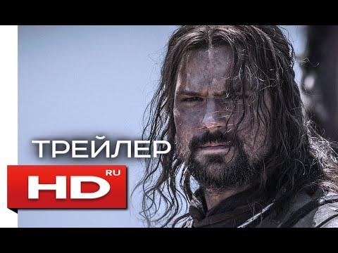 трейлер 2016 русский - Викинг - Русский Трейлер (2016) Данила Козловский