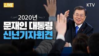 [풀영상] 2020 문재인 대통령 신년기자회견 (President Moon Jae-in holds New Year's press conference)