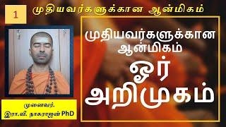 முதியவர்களுக்கான ஆன்மிகம் - ஓர் அறிமுகம்   OMGod   R V Nagarajan