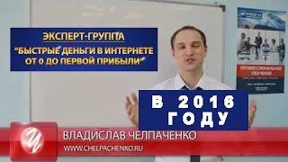 Владислав Челпаченко. Уникальная схема обучения в Эксперт-группе в 2016 году