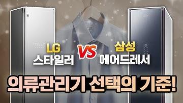 LG 스타일러 vs 삼성 에어드레서 비교 리뷰, 어떤 제품을 사야될까?