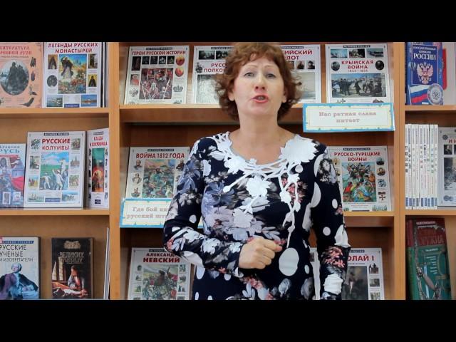Изображение предпросмотра прочтения – НадеждаЕрмакова читает отрывок изпроизведения «Бородино» М.Ю.Лермонтова