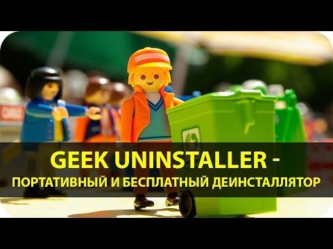 Бесплатный деинсталлятор - Geek Uninstaller
