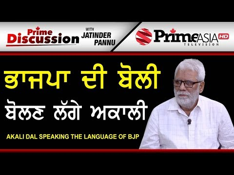 Prime Discussion (846) || Akali Dal speaking the language of BJP