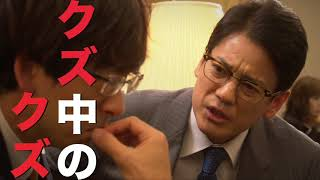 テレビ東京ドラマBiz ハラスメントゲーム 毎週月曜日夜10時放送中 辞表...
