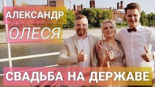 Теплоход Держава - свадьба Александра и Олеси [отчет]
