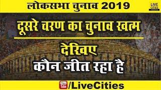 Bhagalpur, Kishanganj, Katihar, Purnia, Banka में Election खत्म, देखिए कौन जीत रहा है | LiveCities