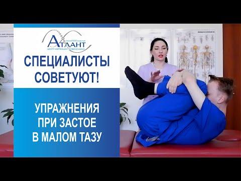 Специалисты советуют: упражнения для снятия застоя в малом тазу и ногах