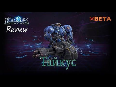 видео: heroes of the storm: Обзор (36 выпуск) - Тайкус