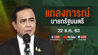[Live] 18.00 น. แถลงการณ์นายกรัฐมนตรี เรื่องสถานการณ์โควิด-19 (22 ธ.ค. 63)