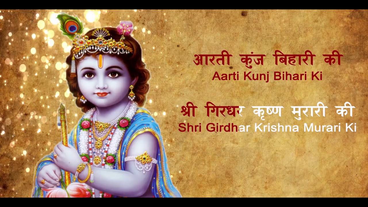 Aarti Kunj Bihari Ki... Shri Giridhar Krishna Murari Ki ...