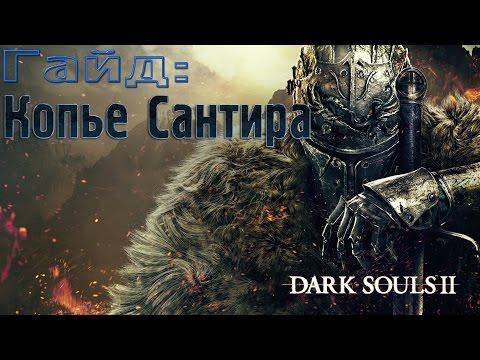 лук dark найти игры в где souls начале