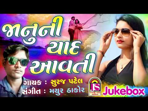 Jannu Ni Yad Avti || Suraj Patel || New Song 2017: Here's a collection of Best Gujarati Jay Shree Ambe Sound