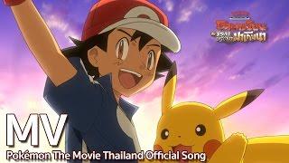 "MV Pokémon Thailand Official Song 2016 ""นาน นาน"""