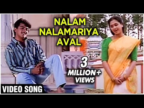 Ajith & Devayani in Nalam Nalamariya Aaval  Kadhal Kottai  Superhit Tamil Movie Songs